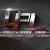 Dota 2 Professional League Season 2 — Secondary League
