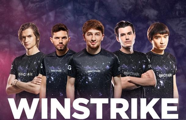 Текущий состав Winstrike