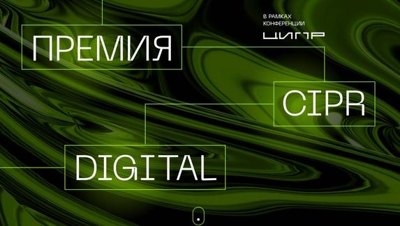 Организаторы CIPR Digital заново запустили голосование для премии — Cybersport.ru представлен в двух номинациях
