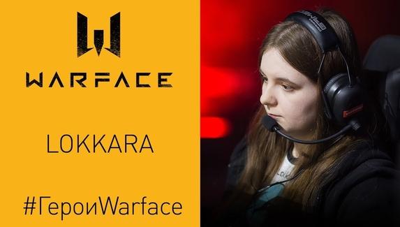 Герои Warface: Lokkara