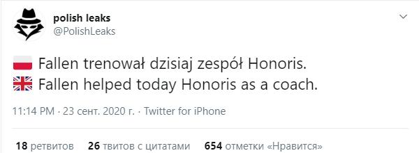 Fallen сегодня был тренером Honoris