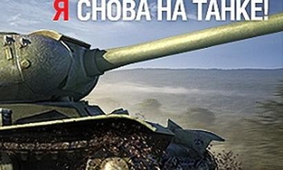 «Я снова на танке!»: Турнир по WoT от Яндекс.Деньги