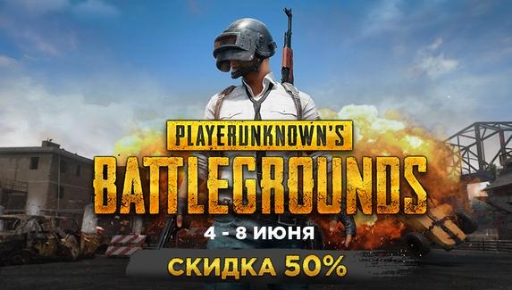 В VK Play появилась скидка на PUBG — игру можно купить за полцены
