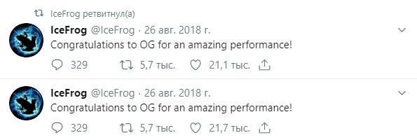 Мои поздравления OG за великолепное выступление!