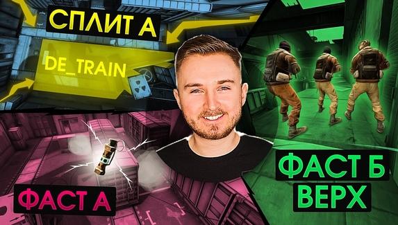 Базовые тактики на Train от Petr1k