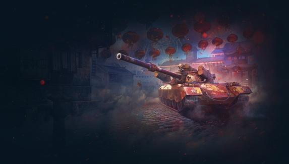 Игроки в World of Tanks смогут получить премиумный танк в честь Нового года по лунному календарю