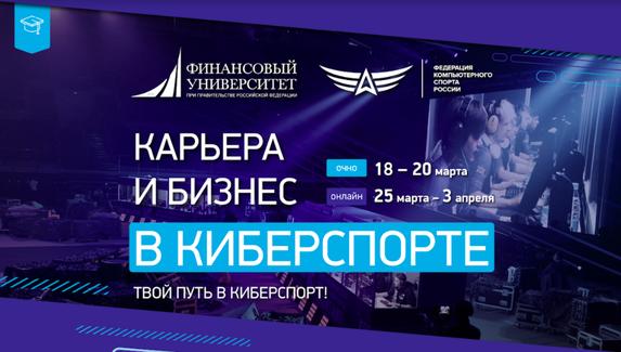 Финансовый университет при Правительстве РФ и ФКС России запустили образовательный курс по киберспорту