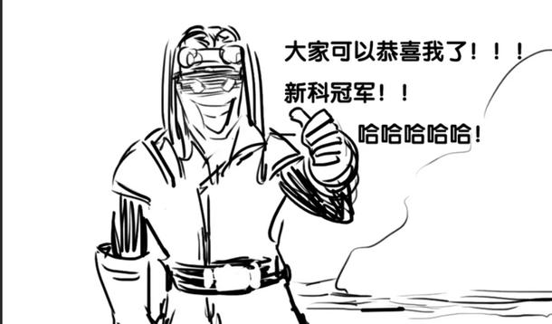 EG: «Все поприветствуйте меня! Нового чемпиона! Ха-ха!»