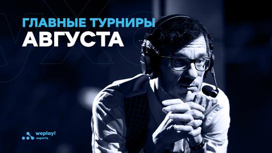 Превью главных турниров августа от уХо