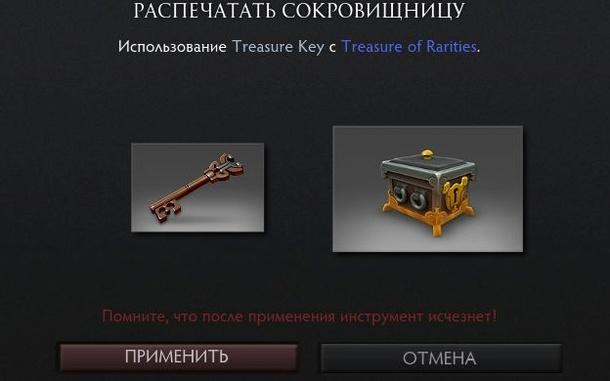 Сокровищница с ключом
