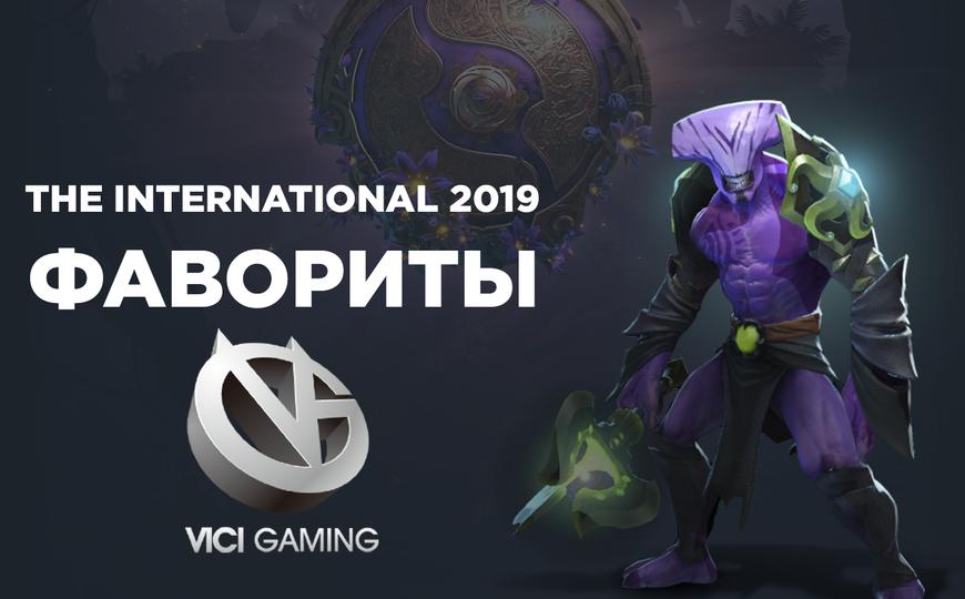 Почему Vici Gaming выиграют TI9? Разбираем фаворитов The International 2019