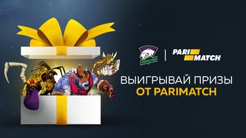 Выигрывай призы от Parimatch