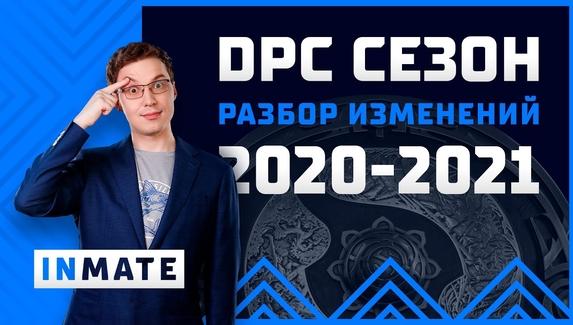 Inmate проанализировал новую систему Dota Pro Circuit на сезон 2020/2021