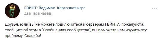 Официальное сообщество Gwent во «ВКонтакте»