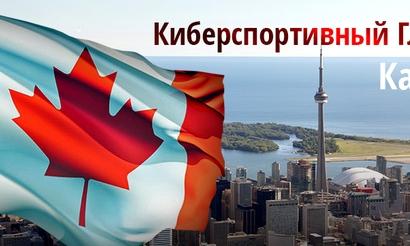 «Киберспортивный Глобус»: Канада