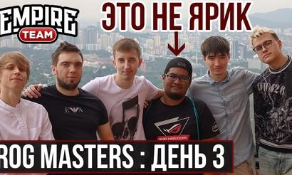 Team Empire в Малайзии. Третий влог команды с ROG Masters 2017