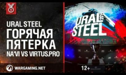 Ural Steel. Горячая пятерка: Na'Vi против Virtus.pro