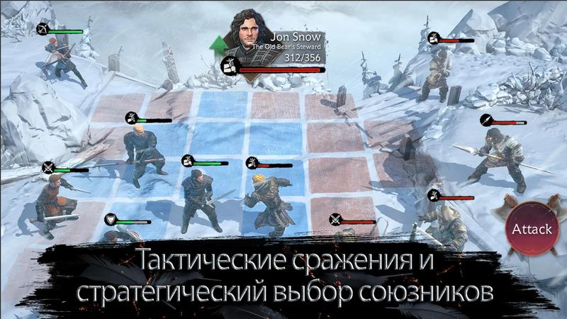 Game of Thrones Beyond the Wall | Источник: play.google.com