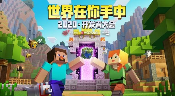 Обложка Minecraft в Китае