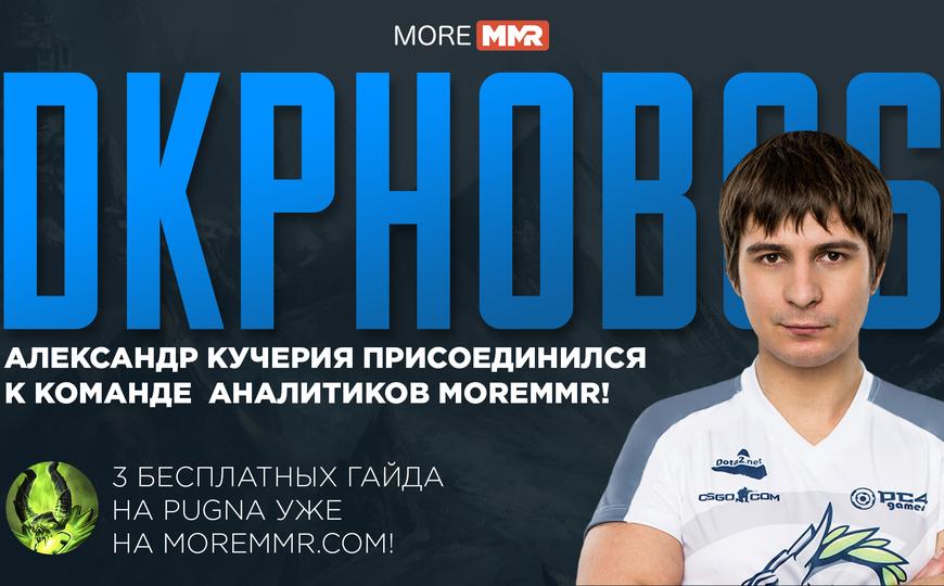 DkPhobos записал видео-гайд на Пугну и присоединился к команде MoreMMR