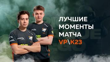 Топ-5 хайлайтов матча VP - k23