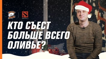Olivier, gifts & Father frost. Virtus.pro about the New Year