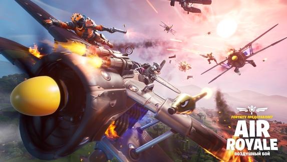 В Fortnite добавили временный режим «Воздушный бой»