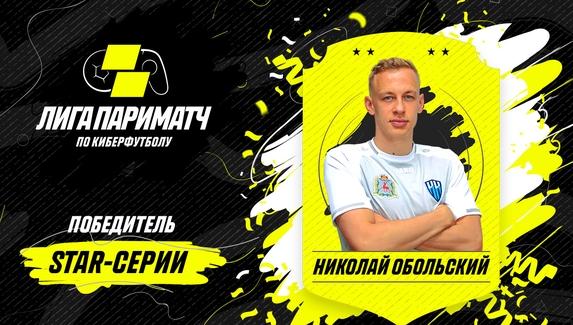 «РБ Лейпциг» победил «Ювентус» и стал чемпионом STAR‑серии Лиги Париматч по киберфутболу
