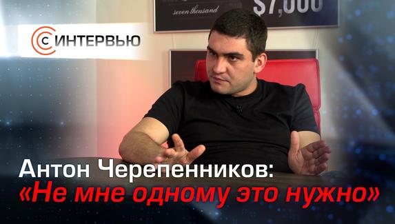 Антон Черепенников: «Не мне одному это нужно»