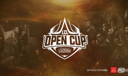 Riot Games вновь проведёт LCL Open Cup