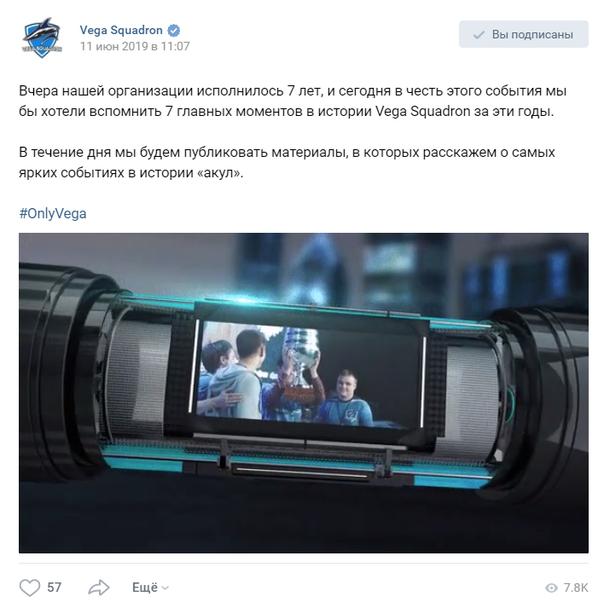 Целый цикл ретроспективных постов, посвященных дню рождения организации Vega Squadron
