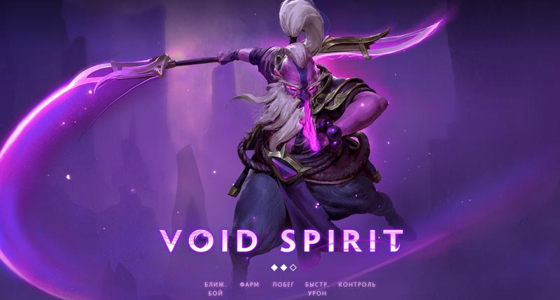 Void Spirit 7.23
