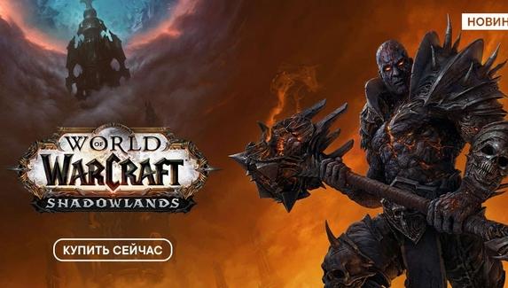 В VK Playстартовала продажа World of Warcraft: Shadowlands