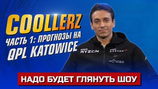 COOLLERZ — прогнозы на IEM Katowice Quake Pro League