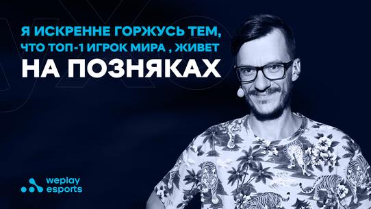 yXo: «Я искренне горжусь тем, что топ-1 игрок мира живет на Позняках»