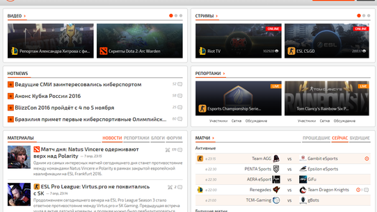 С днем рождения Cybersport.ru