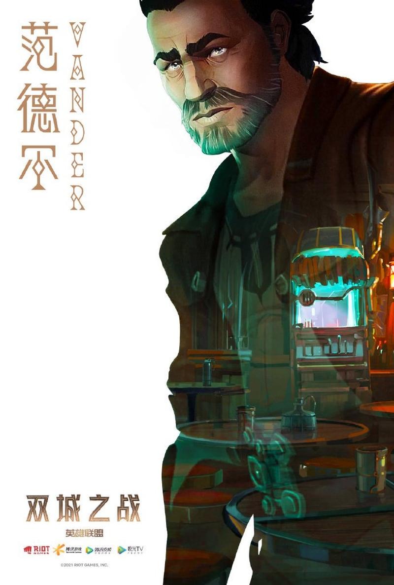 Riot Games показала постеры героев Arcane и раскрыла внешность персонажа из League of Legends — его лицо всегда было скрыто под маской