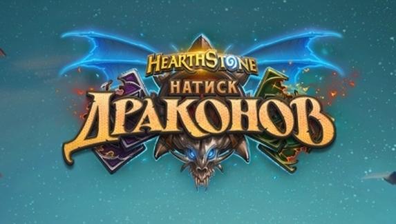 Blizzard показала новые карты Hearthstone из дополнения «Натиск драконов»
