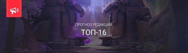 Прогноз Cybersport.ru