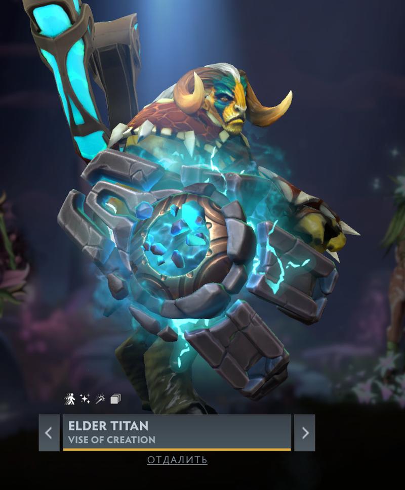 Elder Titan. Источник: Dota 2