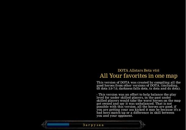 Вот такой был загрузочный экран у Dota Allstars Beta 0.6