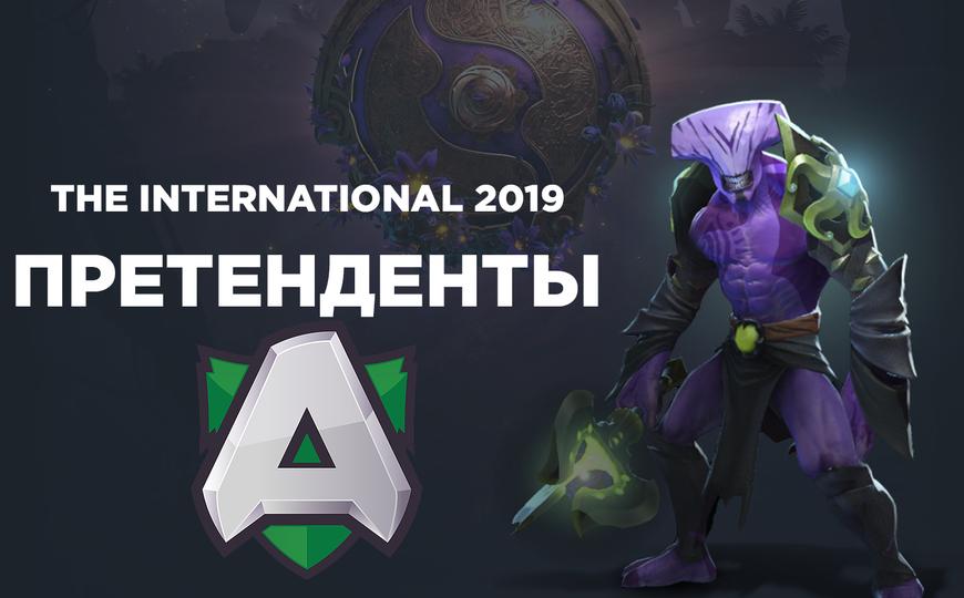 Почему Alliance смогут победить на TI9? Разбираем претендентов на чемпионов The International 2019