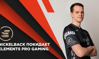 Elements Pro Gaming рассталась с NickelBack. Его заменит тренер Xoma [Update. Xoma прокомментировал ситуацию]