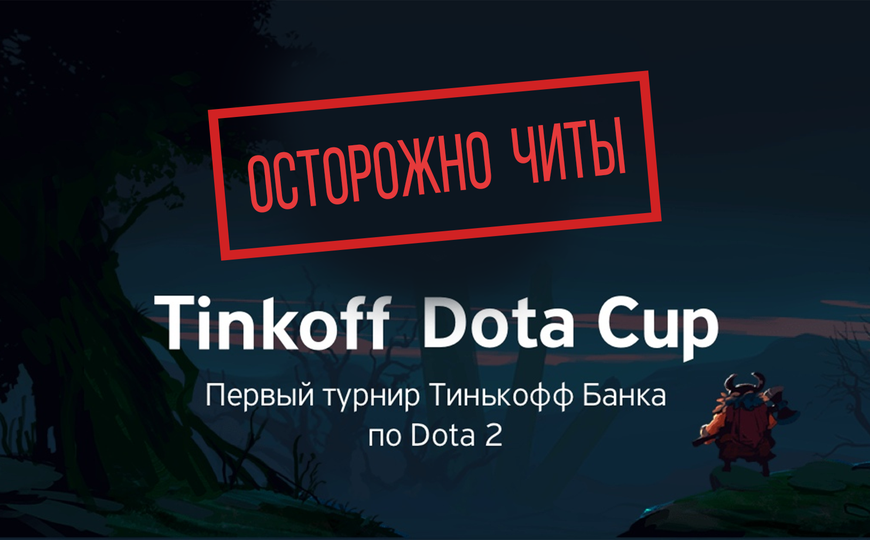 Tinkoff Dota2 Cup или как команда с читами дошла до финала