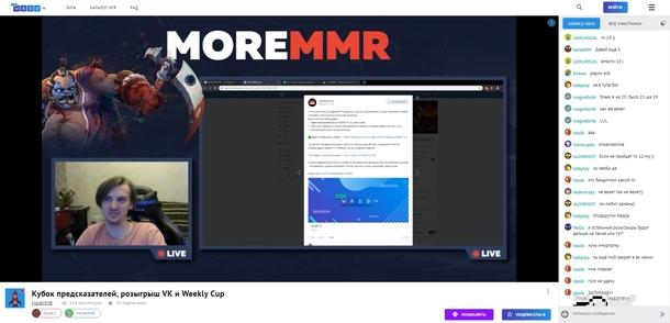 Стрим MoreMMR на WASD.TV