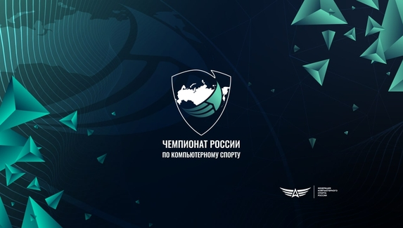 Участники чемпионата России по компьютерному спорту 2021 разыграют призовой фонд в ₽3,6млн