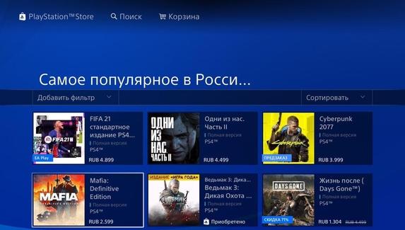 Сразу три издания FIFA 21 попали в список самых популярных игр в PS Store в России