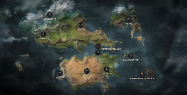 Источник: map.leagueoflegends.com - интерактивная карта мира Рунтерры