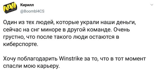 Твиттер Кирилла Михайлова.