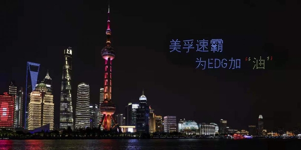 Анонс партнёрства Edward Gaming и ExxonMobil на набережной в Шанхае | Фото: Edward Gaming